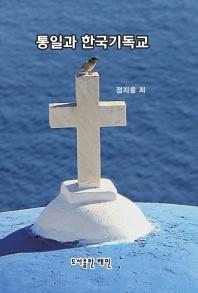 통일과 한국기독교