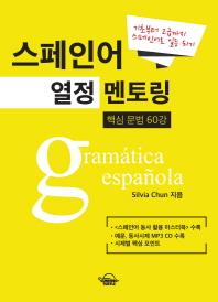 스페인어 열정 멘토링 핵심문법 60강