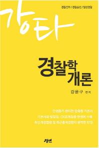 강타 경찰학개론