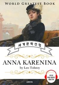 안나 카레니나 (Anna Karenina) - 고품격 시청각 영문판