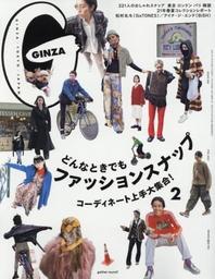 긴자 GINZA 2021.02