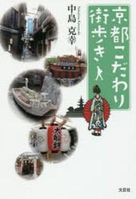 京都こだわり街步き