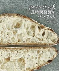 パンストック長時間發酵のパンづくり
