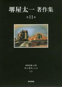 堺屋太一著作集 第11卷