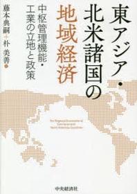 東アジア.北米諸國の地域經濟 中樞管理機能.工業の立地と政策
