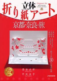 立體折り紙ア-ト京都.奈良の旅