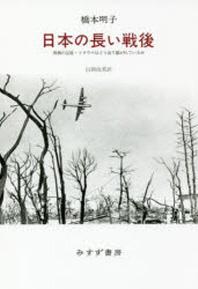 日本の長い戰後 敗戰の記憶.トラウマはどう語り繼がれているか
