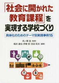 「社會に開かれた敎育課程」を實現する學校づくり 具體化のためのテ-マ別實踐事例15