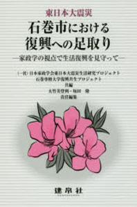 東日本大震災石卷市における復興への足取り 家政學の視点で生活復興を見守って
