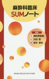 麻醉科臨床SUMノ-ト