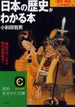 日本の歷史がわかる本 戰國~江戶時代篇