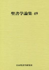 聖書學論集 49