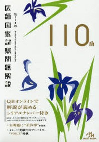 醫師國家試驗問題解說 第110回 3卷セット