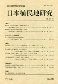 日本植民地硏究  14