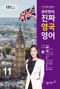 권주현의 진짜 영국영어(EBS FM Radio)(2020년 11월호)