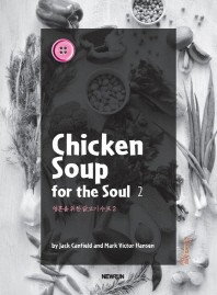 ChickenSoup for the Soul. 2(영혼을 위한 닭고기 수프. 2)