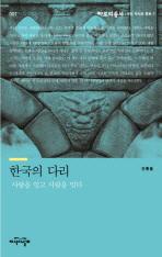 한국의 다리: 사랑을 잇고 사람을 잇다