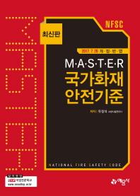 Master 국가화재 안전기준(NFSC)(2018)