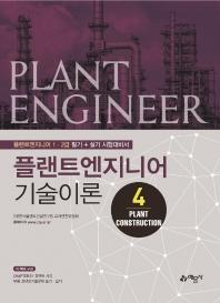 플랜트엔지니어 기술이론. 4: Plant Construction