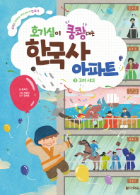 호기심이 쿵쾅대는 한국사 아파트. 3: 고려 시대