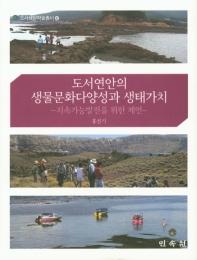 도서연안의 생물문화다양성과 생태가치