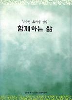 함께하는 삶(김수환 추기경 전집 6)