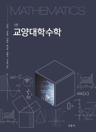 교양대학수학
