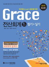 케이렙(KcLep) 사용자를 위한 Grace 전산회계 1급 필기 + 실기(2015)(최신판)