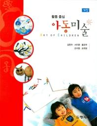 활동중심 아동미술