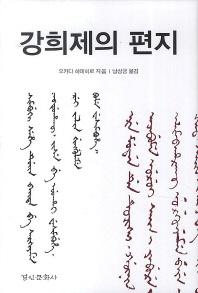 강희제의 편지