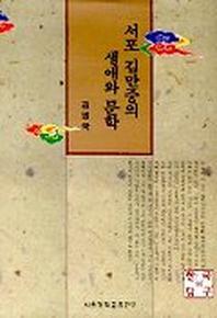 서포 김만중의 생애와 문학