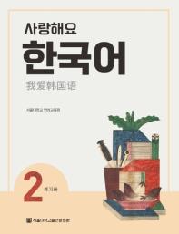사랑해요 한국어. 2(WB)(중국어)