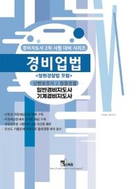 경비업법(청원경찰법 포함)(2020)