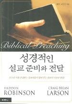 성경적인 설교 준비와 전달