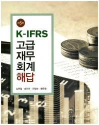 K- IFRS 고급 재무 회계 해답