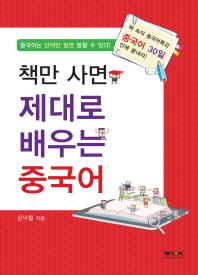 책만 사면 제대로 배우는 중국어