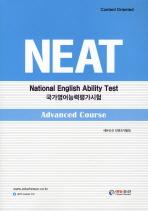 NEAT 국가영어능력평가시험 Advanced Course