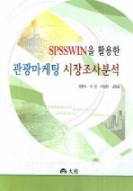 SPSSWIN을 활용한 관광마케팅 시장조사분석