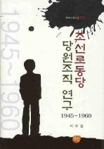 조선로동당 당원조직 연구(1945-1960)