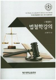 법철학강의