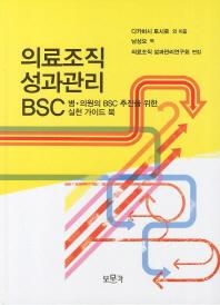 의료조직 성과관리 BSC