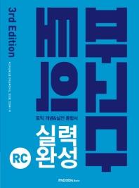 파고다 토익 실력 완성 RC(2019)