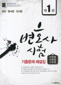 변호사 시험 기출문제 해설집(제1회)(2012)