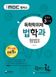 iMBC 캠퍼스 형법2(독학학위제 독학사 법학과 3단계)