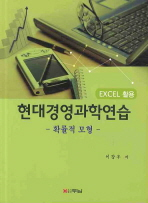 현대경영과학연습: 확률적 모형(EXCEL 활용)