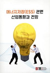 에너지저장(ESS) 관련 산업동향과 전망