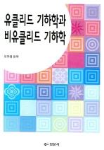 유클리드기하학과 비유클리드기하학:발전과 역사