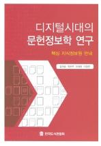디지털시대의 문헌정보학 연구