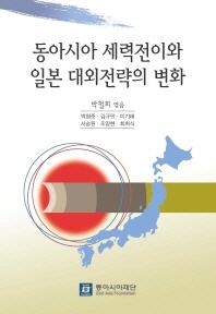 동아시아 세력전이와 일본 대외전략의 변화