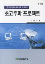 초고주파 프로젝트(제2판)